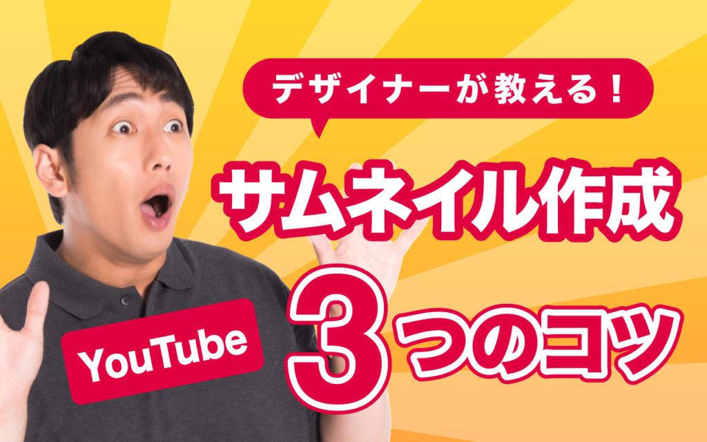 作り方 youtube サムネ GIMPで簡単5分!サムネイル画像の作り方